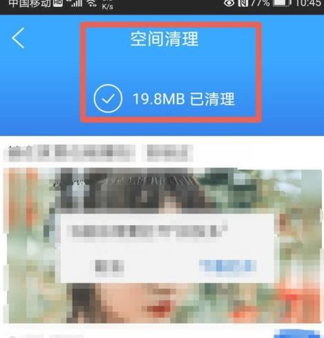 QQ浏览器如何清除浏览记录?QQ浏览器清除浏览记录的方法[多图]图片6