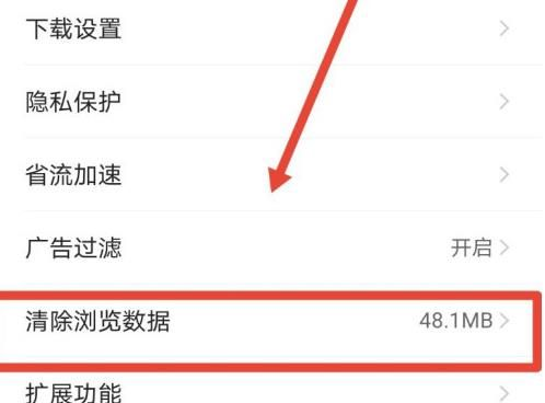 QQ浏览器如何清除浏览记录?QQ浏览器清除浏览记录的方法[多图]图片4