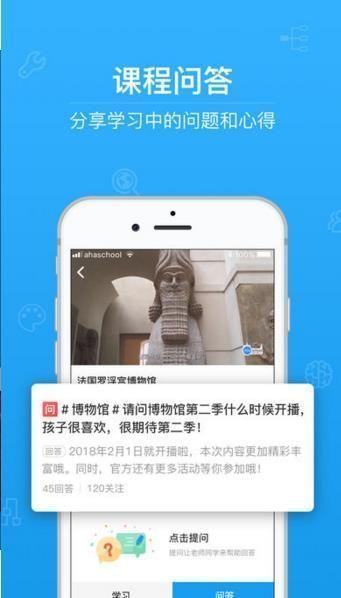 2020青椒课堂第二课堂登录平台app官方网站入口图片1