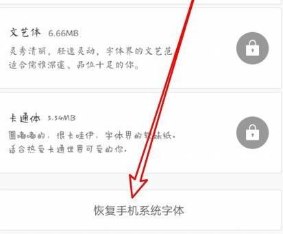 UC浏览器在哪恢复为系统默认字体?UC浏览器恢复系统默认字体的方法[多图]图片6
