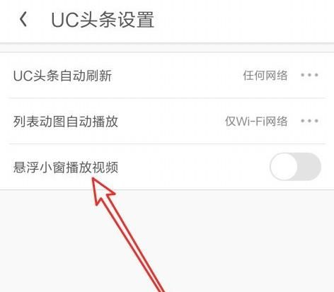 UC浏览器如何设置悬浮小窗口播放视频?UC浏览器设置悬浮小窗口播放视频的方法[多图]图片5