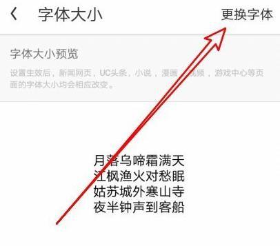 UC浏览器在哪恢复为系统默认字体?UC浏览器恢复系统默认字体的方法[多图]图片5