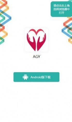 AGY全球公益链app图2