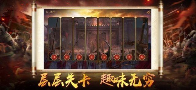 三国骑士传官网版图2