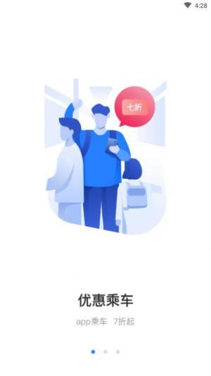 太仓一卡通app图3