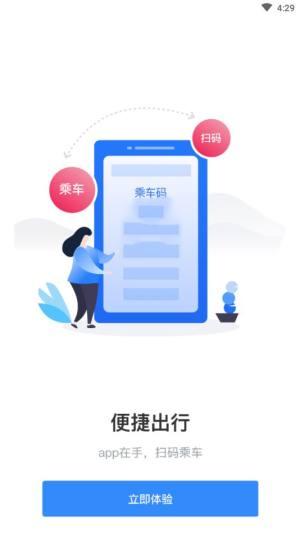 太仓一卡通app官方手机版图片1