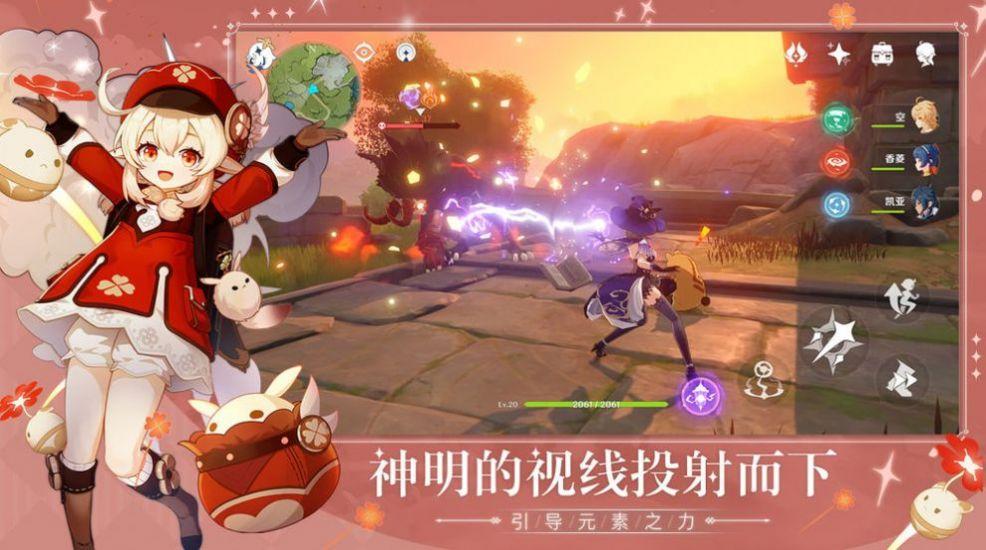 原神归来最新游戏官网版图片2