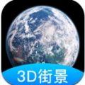 世界街景3D地图2021最新版
