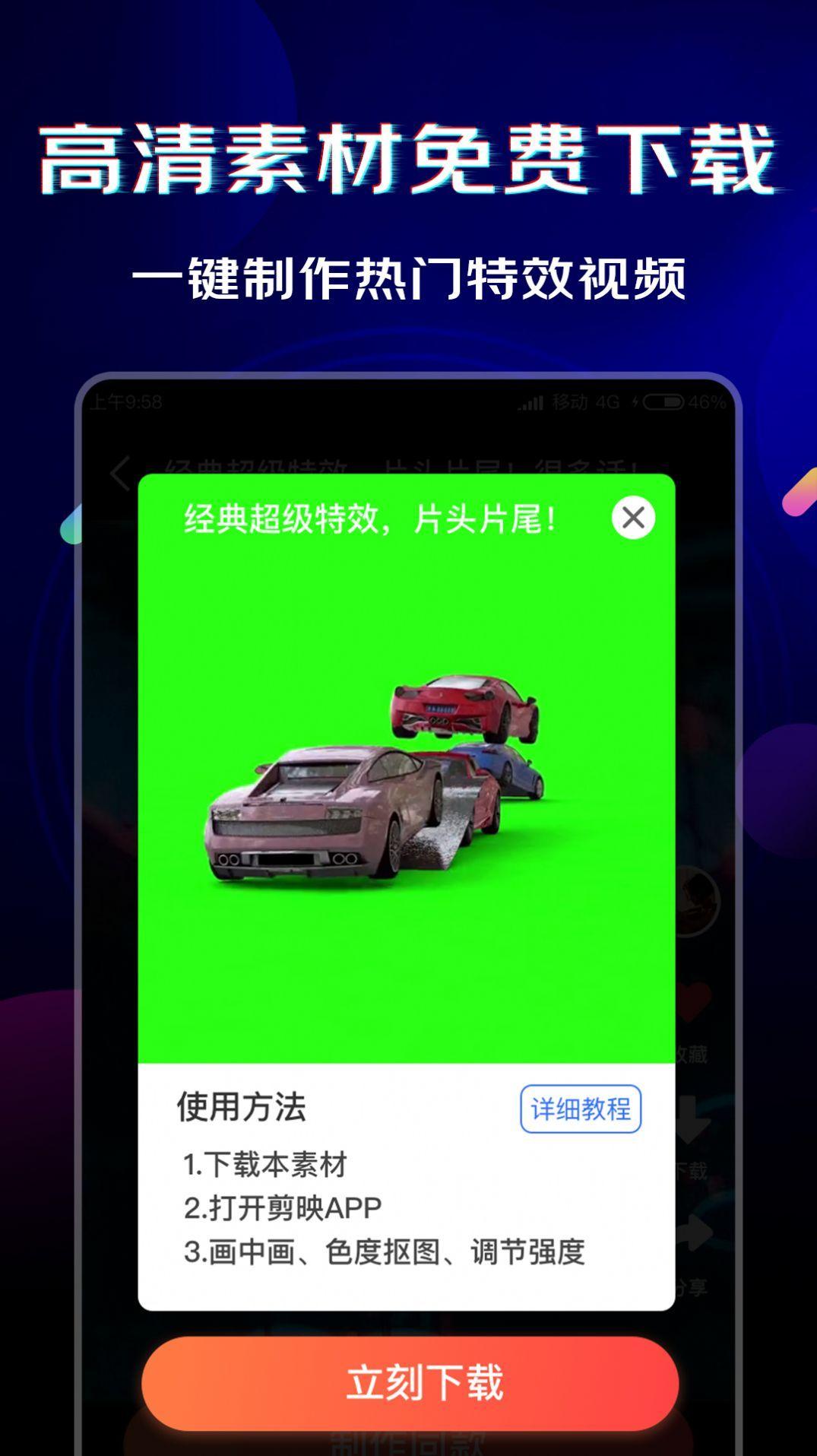 闪电素材app图1