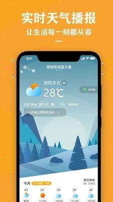 农历节气天气预报app图3