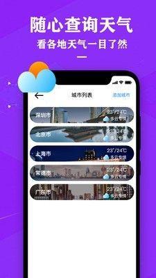 农历节气天气预报app图1