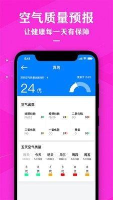 农历节气天气预报app图2