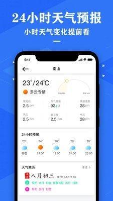 农历节气天气预报查询app官方版图片1