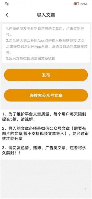 点阅资讯app图3