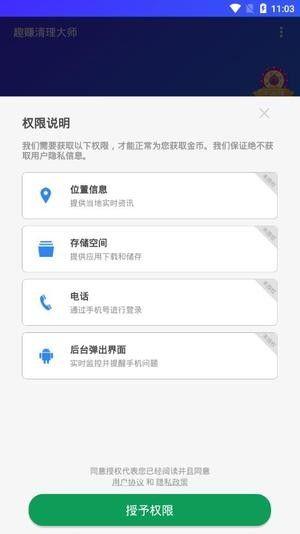 趣赚清理app赚钱版下载安装图片1