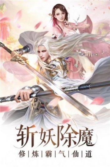 剑玲珑之剑歌仙缘手游官网版图片1