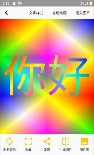 变色文字app图2