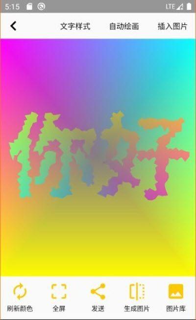 变色文字app图3