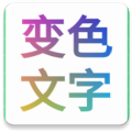 变色文字app官网版
