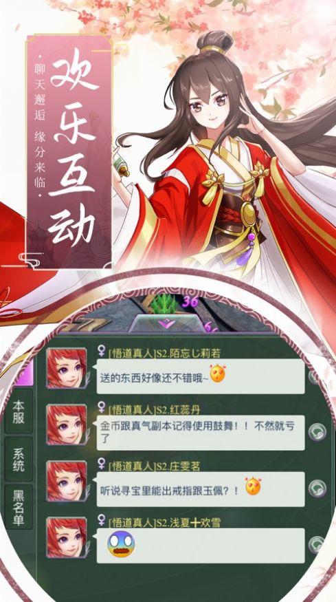 封神武林手游图3