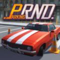 PRND停车世界3D游戏