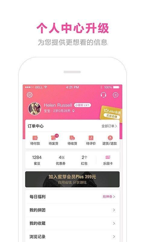 百乐购物网app图2