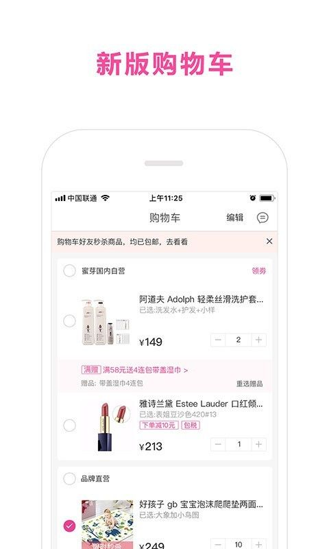 百乐购物网app图3