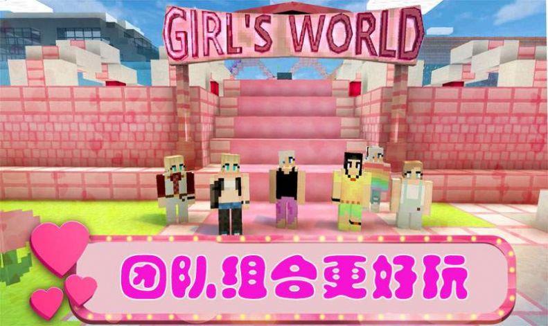 女孩的世界游戏图1