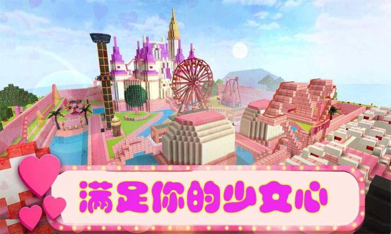 女孩的世界官方游戏安卓版图片1