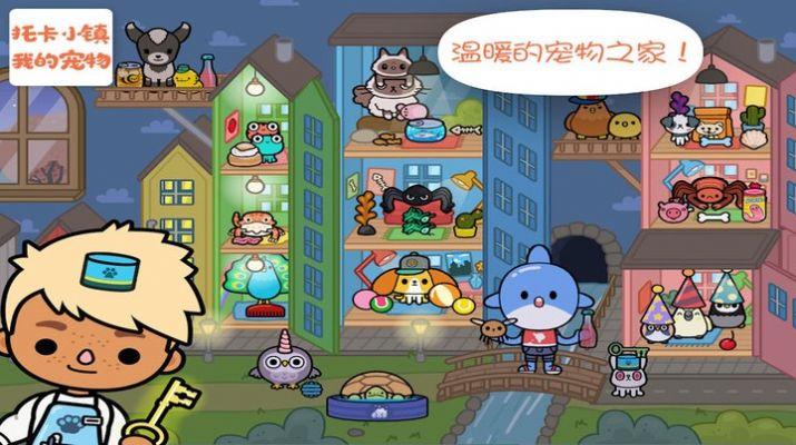 托卡小镇我的宠物游戏完整最新破解版图片1