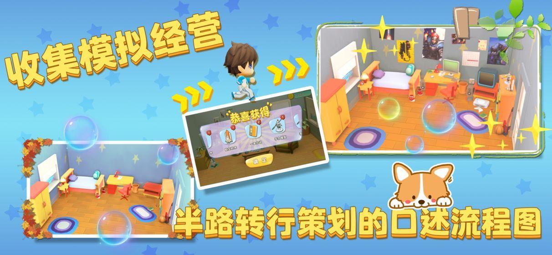 少年英雄梦安卓游戏官方版图片1