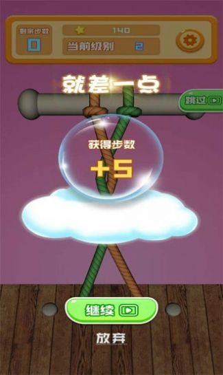 欢乐解解绳游戏官方安卓版图片1