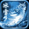 冰雪传世2官网版