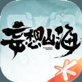 妄想山海神谕官网版