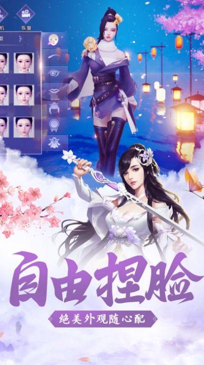 仙域绮梦官方版图2