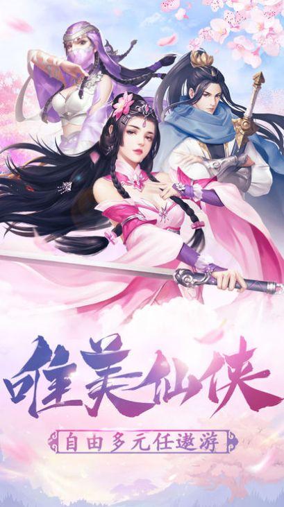 仙域绮梦官方版图3