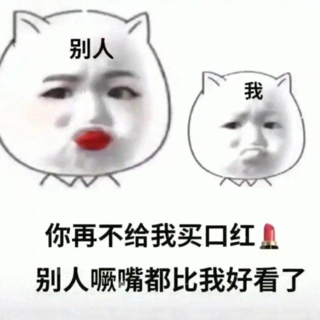 我想要冬天的第一支口红表情包图2
