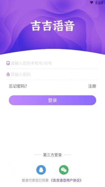 吉吉语音app图3