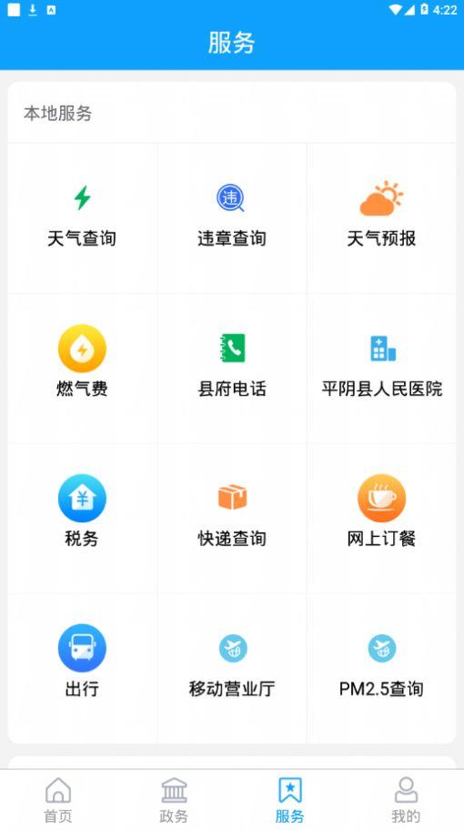 掌上平阴手机最新版app下载安装图片1