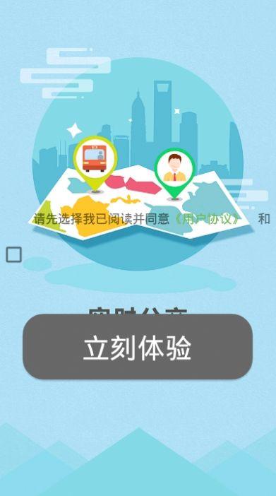 金寨公交app图3