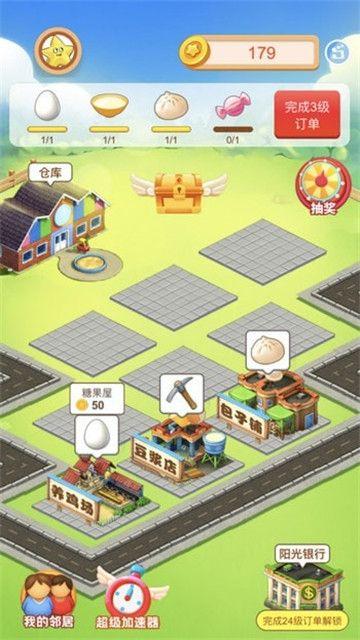 阳光小镇游戏领红包福利版图片1