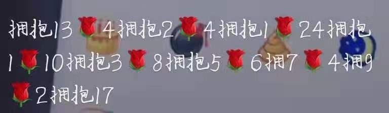微信17个拥抱4朵花复制图3
