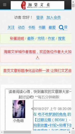 海棠线上文学城安卓版图2
