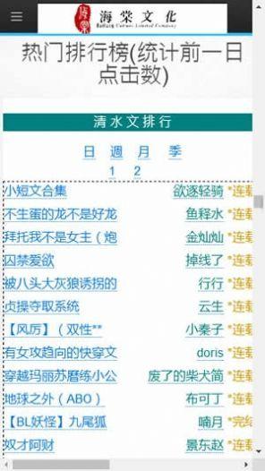 海棠线上文学城安卓版图1