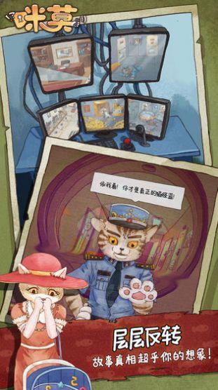 咪莫安卓游戏官方版图片1
