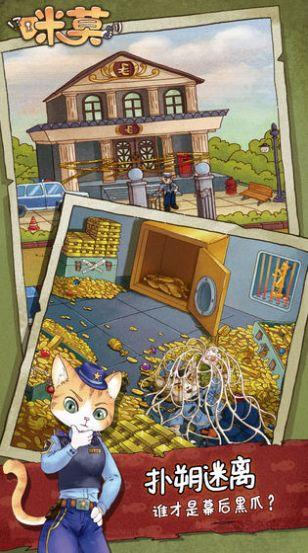 咪莫安卓游戏官方版图片2