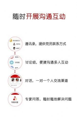 中国石化党建app图3