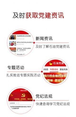 中国石化党建app图1