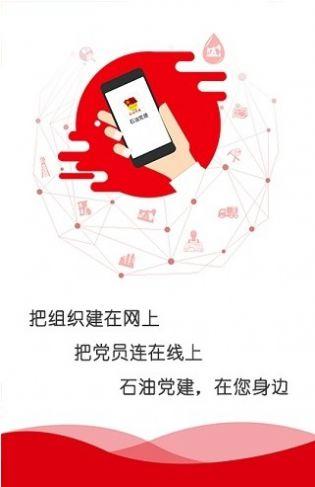 中国石化党建app图2