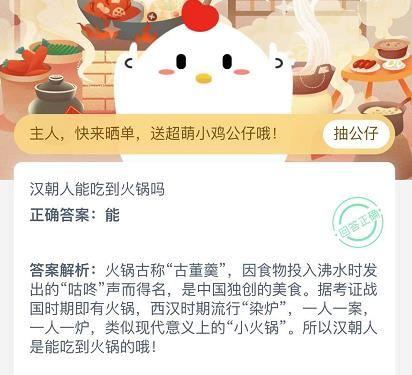 汉朝人能吃到火锅吗?蚂蚁庄园今日答案11.21[多图]图片2